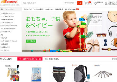 「AliExpress(アリエクスプレス)」で、日本国内では絶対に購入できない商品を見つけよう