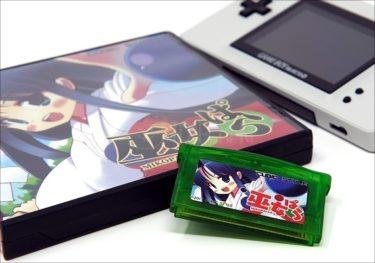 ゲームボーイアドバンスソフト「巫女ぱら」