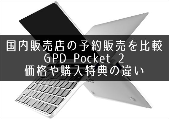 GPD Pocket 2の国内販売店を比較