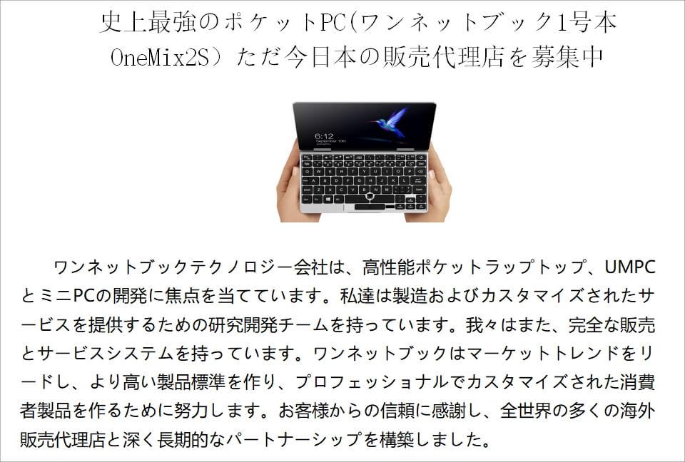 OneMix2 日本代理店を募集