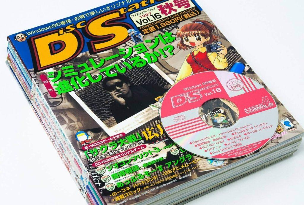 ディスクステーション Vol.12~Vol.27