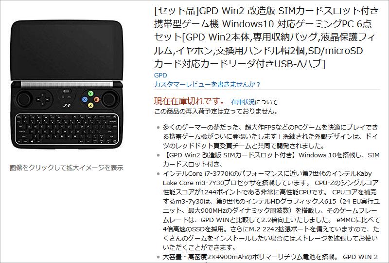 GPD WIN2 SIMカードスロット