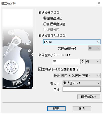 microSDカードのパーティション作成