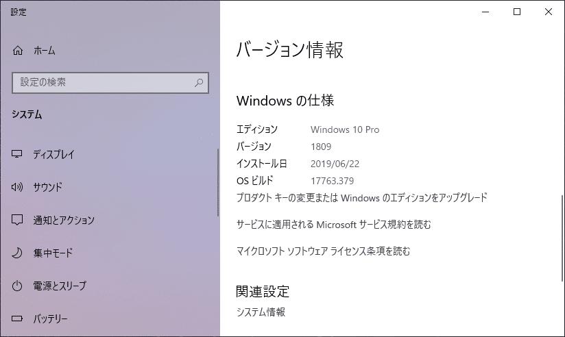 GPD MicroPCにはWindows 10 Proを標準装備