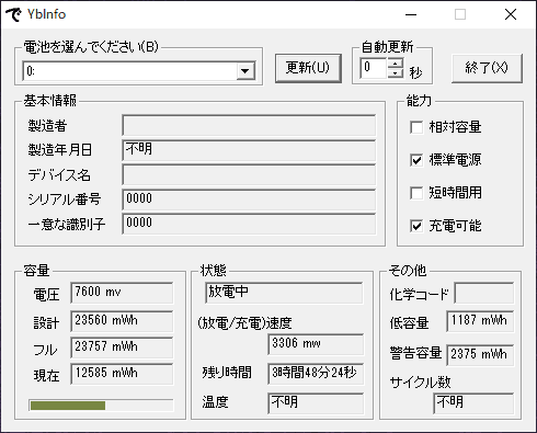GPD MicroPC バッテリー状態