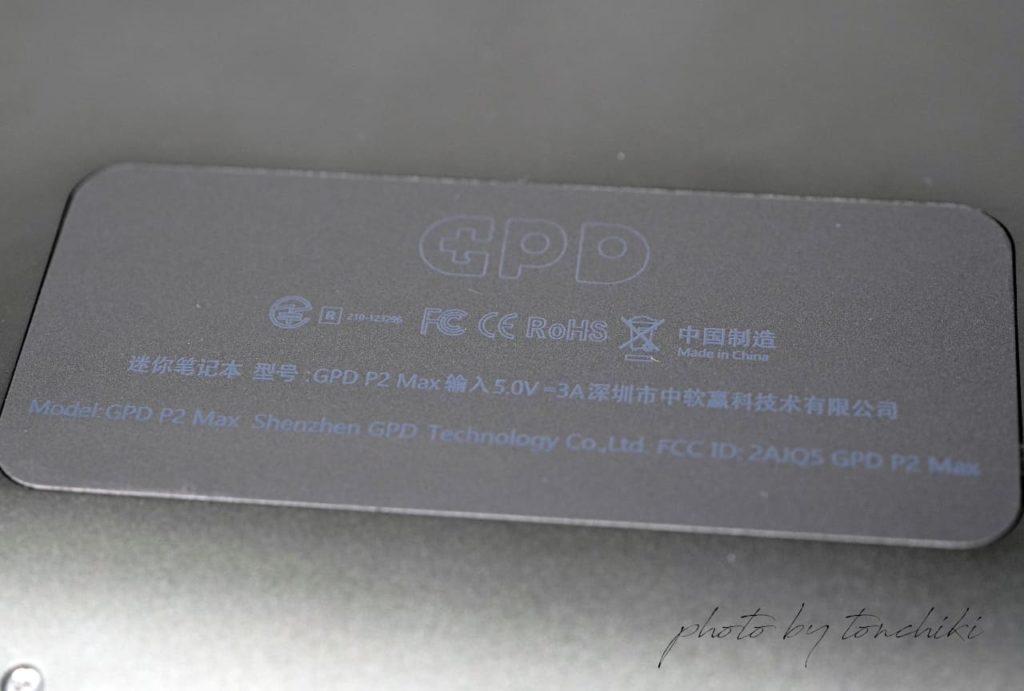 GPD P2 Max 認証マーク