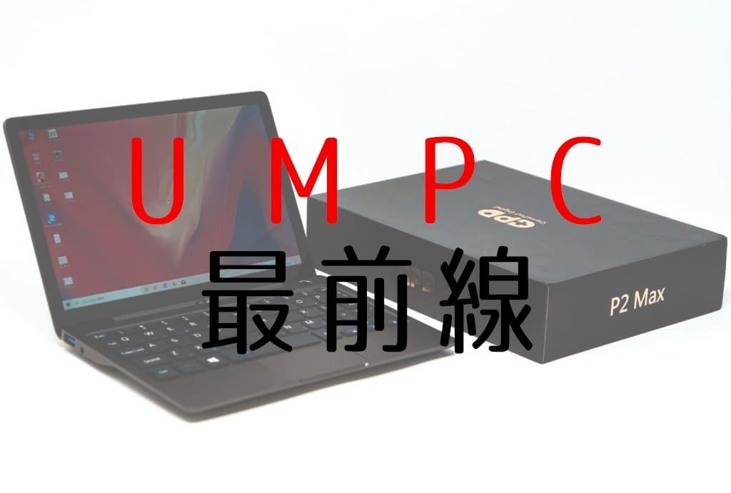 8インチ UMPC比較
