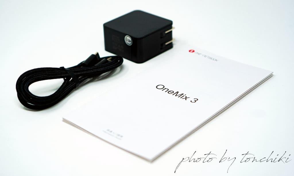 OneMix 3Pro 付属品