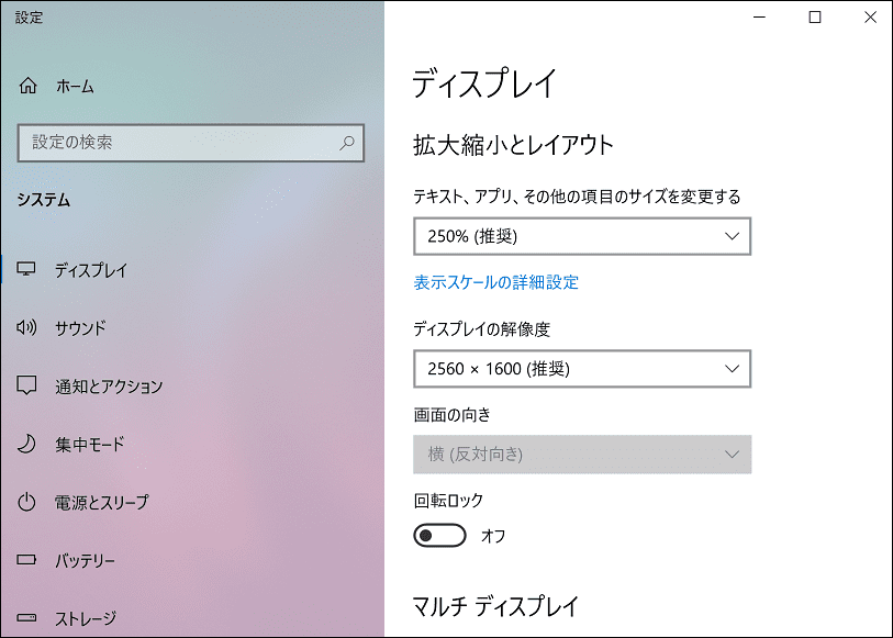 OneMix 3Pro ディスプレイ
