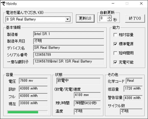 OneMix 3Pro バッテリー容量