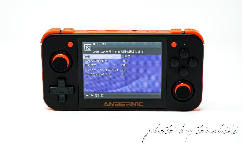 RG350 設定
