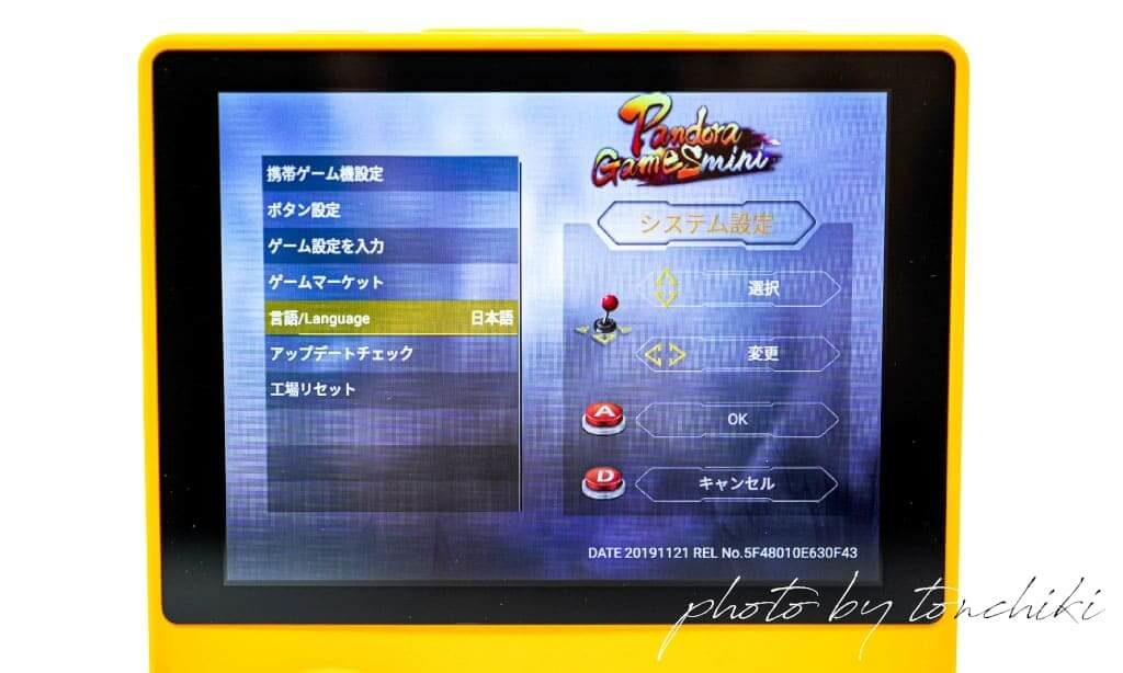 Super Retro Game Handheld 使い方