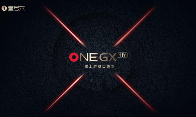 OneGX ゲーミングUMPC