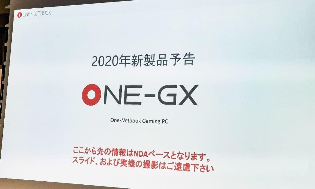 OneGXってどんなゲーミングPCなの?