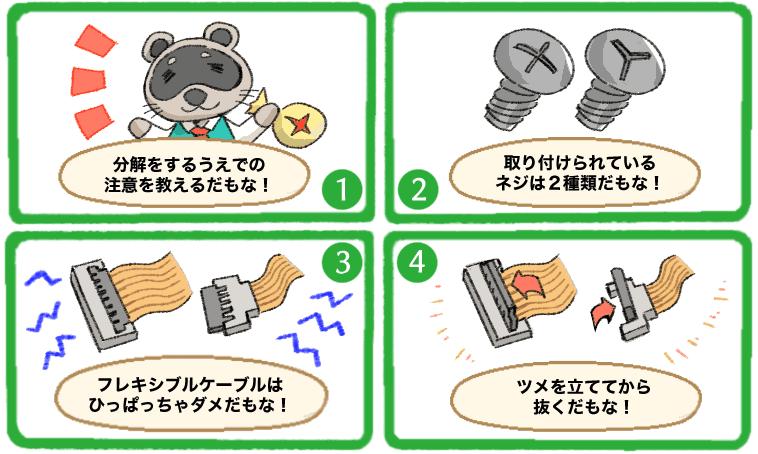 Nintendo Switch Lite 注意事項