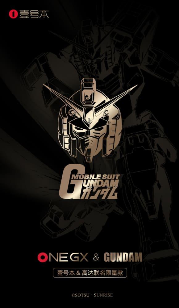 OneGX1 ガンダム限定版