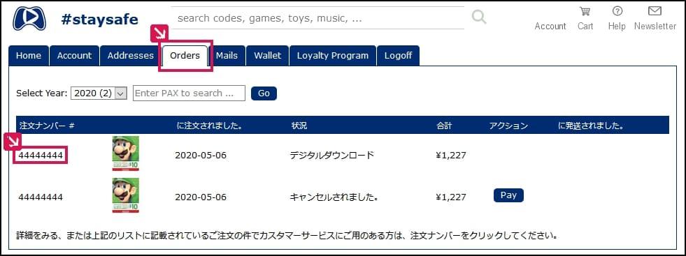 Play Asia ニンテンドープリペイドカード