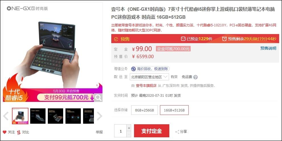 OneGX1 価格・発売日