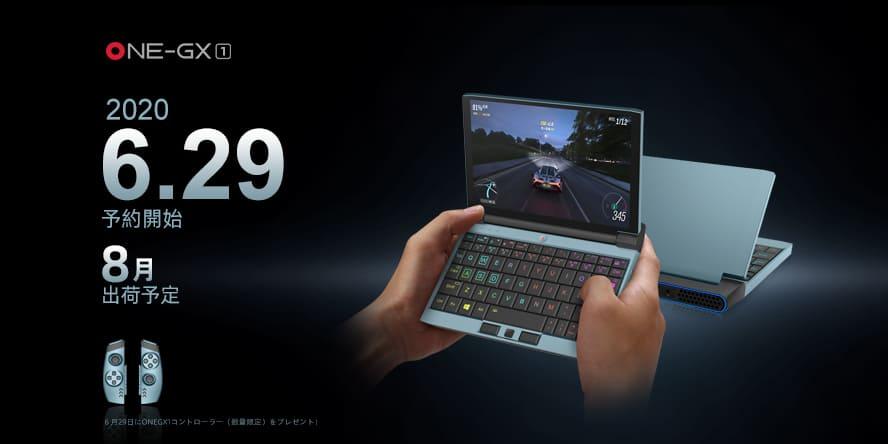 OneGX1 別売りコントローラ
