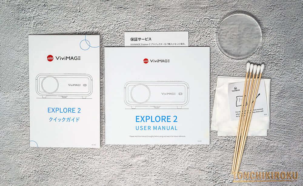 VIVIMAGE Explore2 付属品
