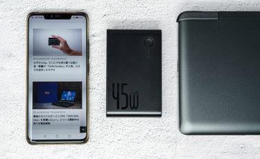 Baseus モバイルバッテリー レビュー