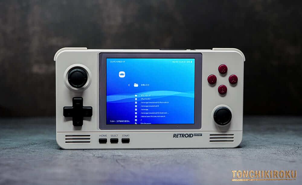 Retroid Pocket 2 RetroArch 基本的な使い方