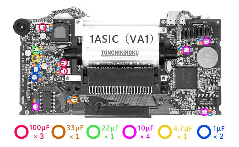 ゲームギア本体基板 コンデンサ交換 1ASIC(VA1)