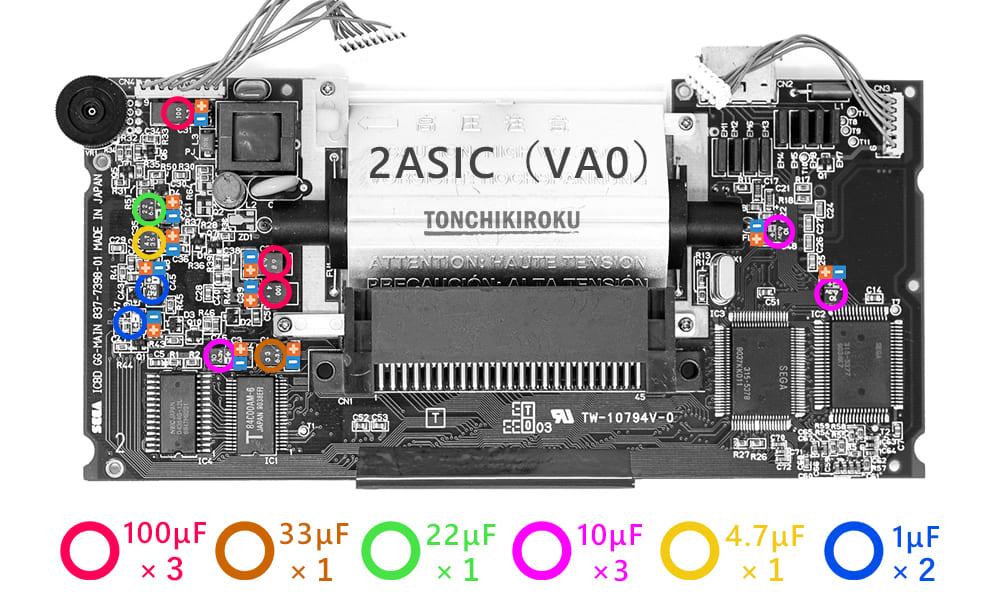 ゲームギア本体基板 コンデンサ交換 2ASIC(VA0)
