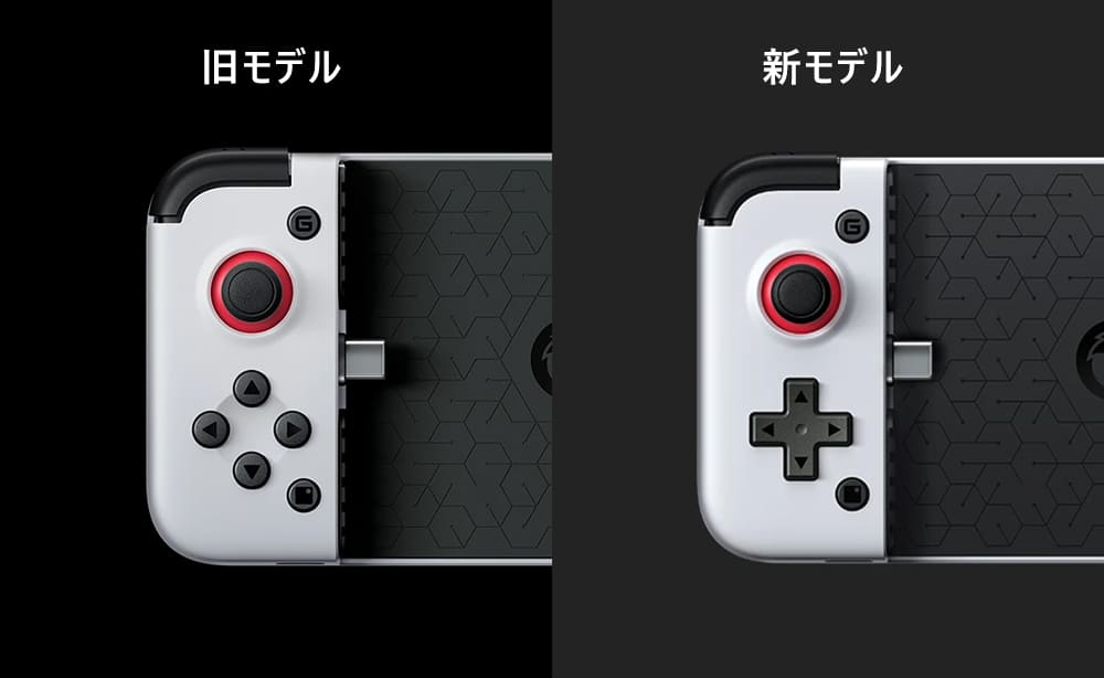 GameSir X2 新旧モデル 違い