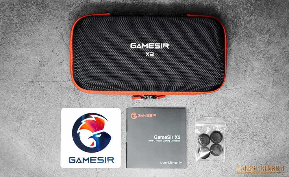 GameSir X2 付属品