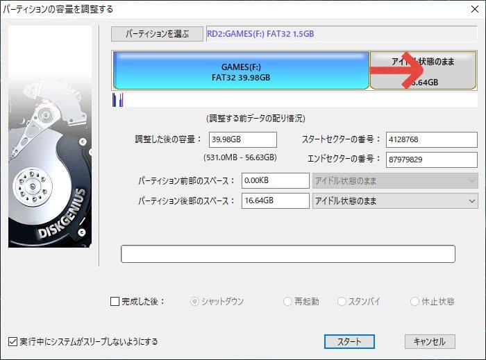 Super Console X PRO パーティション