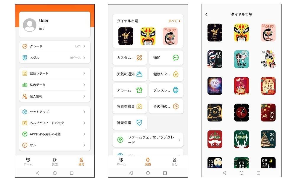 Mibro Color アプリ