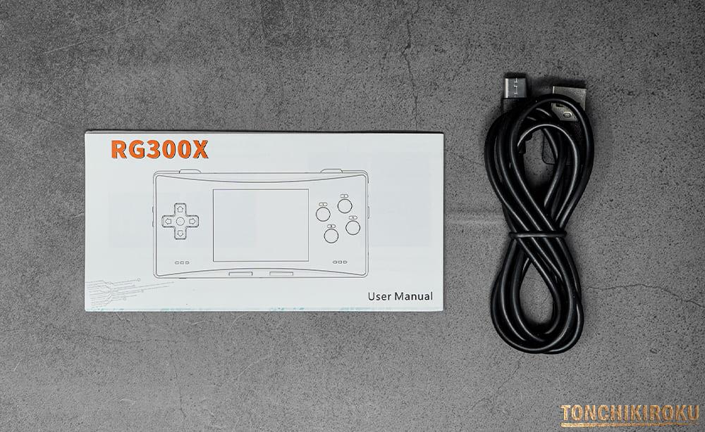 RG300X 付属品