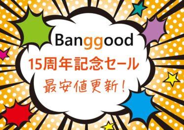 Banggood 15周年記念セール