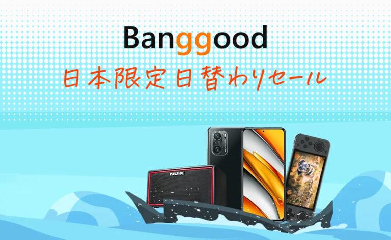 Banggood 日本限定日替わりセール