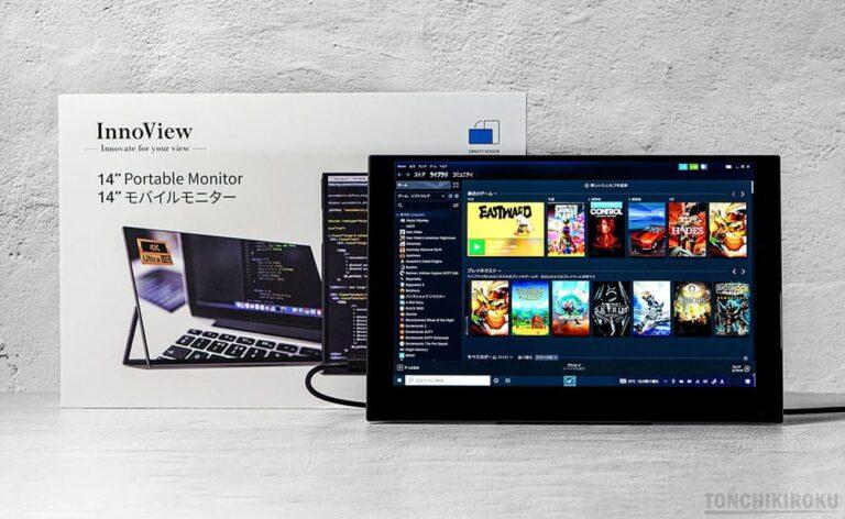 InnoView モバイルモニター レビュー