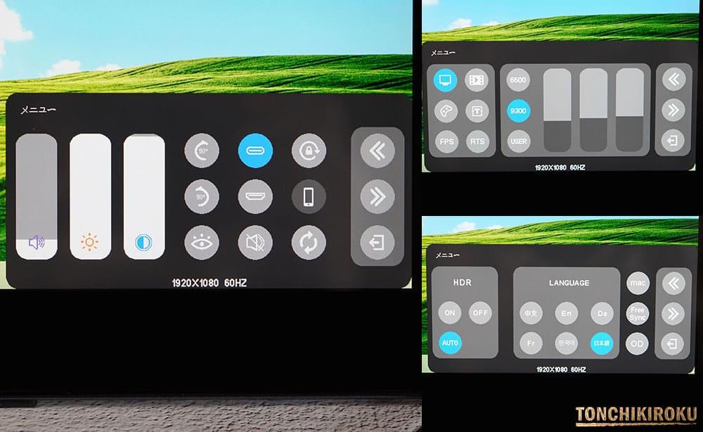 InnoView モバイルモニター 設定方法