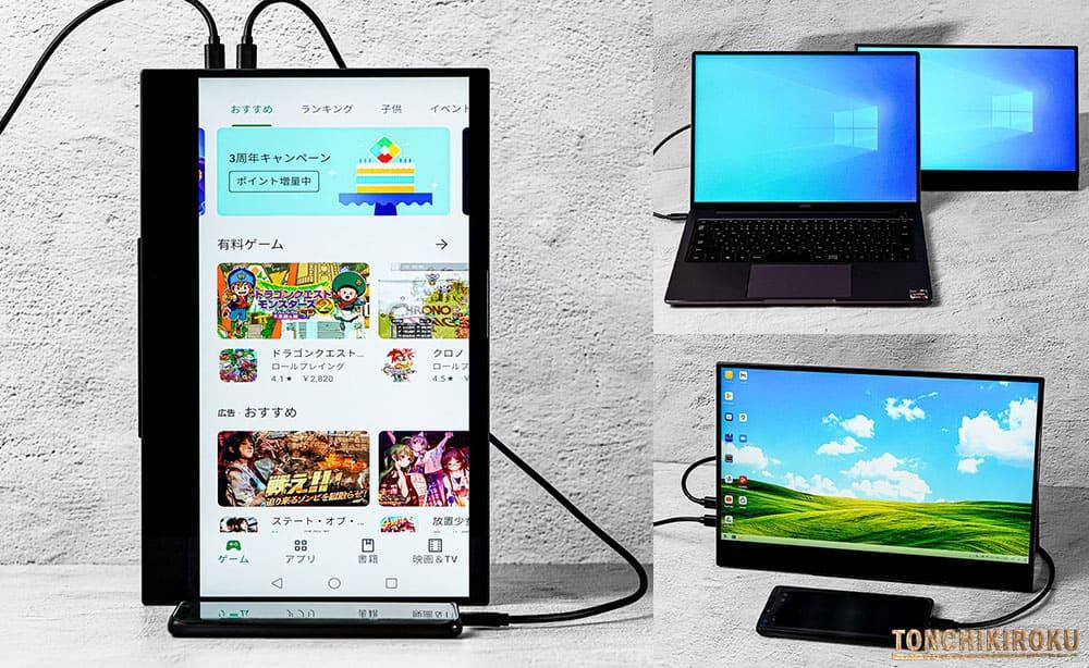 InnoView モバイルモニター 接続環境