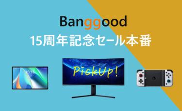 Banggood セール本番
