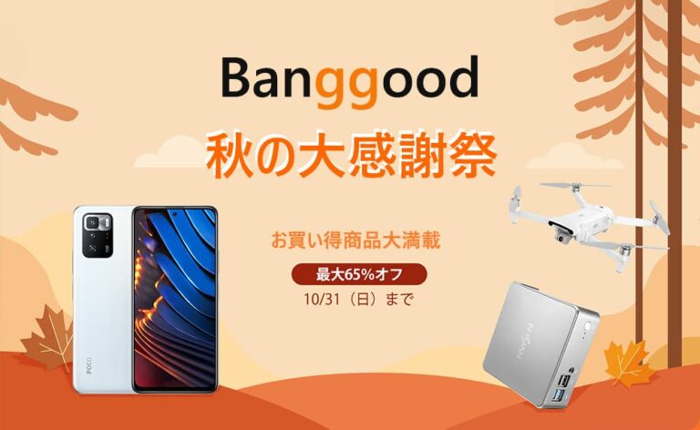 Banggood 秋の大感謝祭